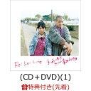 【先着特典】Re: Re: Love 大森靖子feat.峯田和伸 (CD+DVD)(1) (ICカードステッカー付き) [ 大森靖子 ]