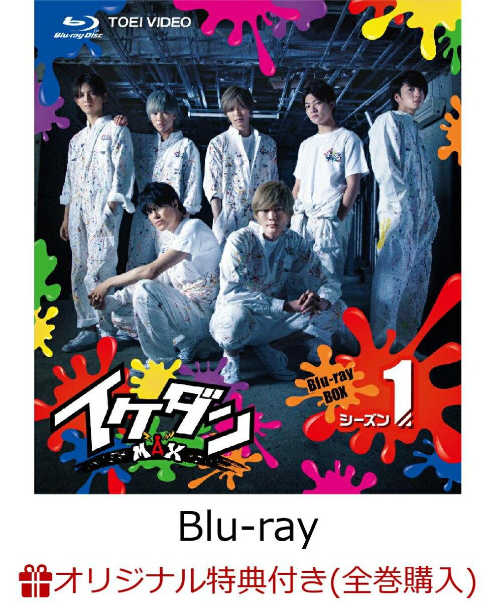 【楽天ブックス限定全巻購入特典対象】イケダンMAX Blu-ray BOX シーズン1【Blu-ray】