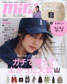 mini (ミニ) 2020年 02月号 [雑誌]
