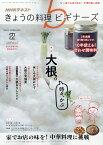 NHK きょうの料理ビギナーズ 2020年 02月号 [雑誌]