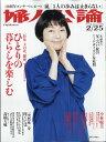 婦人公論 2020年 2/25号 [雑誌] - 楽天ブックス