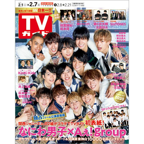 TVガイド福岡・佐賀・山口西版 2020年 2/7号 [雑誌]