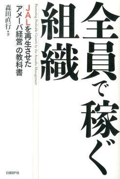 全員で稼ぐ組織 JALを再生させた「アメーバ経営」の教科書 [ 森田直行 ]