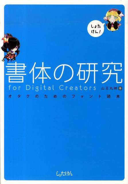 書体の研究for digital creators画像