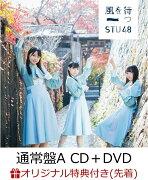 【楽天ブックス限定先着特典】風を待つ (通常盤 CD+DVD Type-A) (生写真(石田千穂/今村美月)付き)