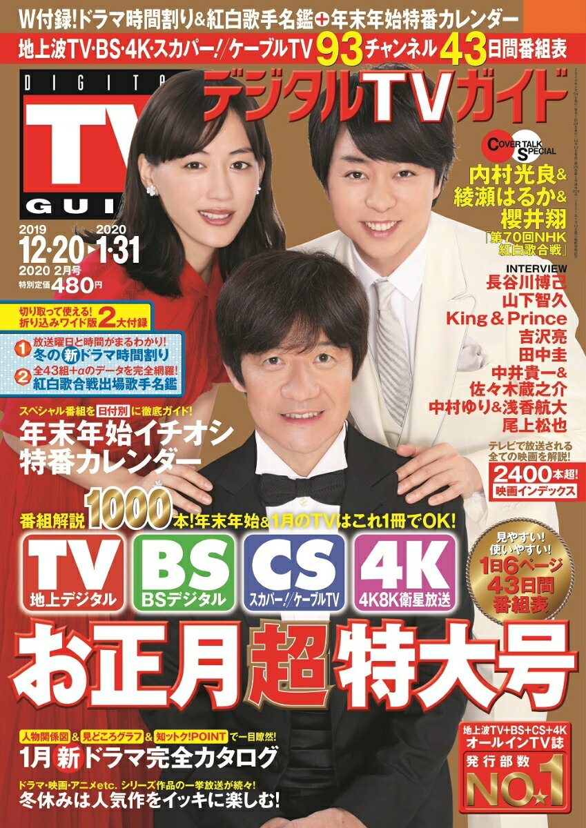 デジタルTVガイド全国版 2020年 02月号 [雑誌]