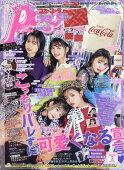 Popteen (ポップティーン) 2020年 02月号 [雑誌]