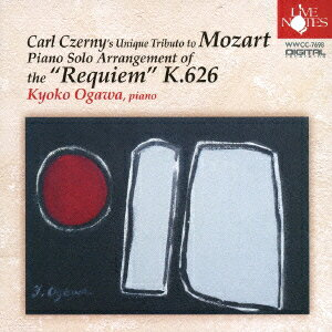 W.A.モーツァルト:≪レクイエム ニ短調≫ K626 C.チェルニーによるピアノ独奏用編曲版画像