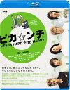 【楽天ブックスならいつでも送料無料】ピカ☆ンチ LIFE IS HARDだけどHAPPY 【Blu-ray】 [ 嵐 ]