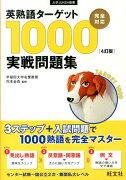 英熟語ターゲット1000「4訂版」実戦問題集
