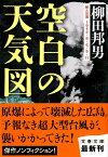 空白の天気図 (文春文庫) [ 柳田 邦男 ]