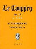 LE COUPPEY ピアノの練習ABC 安川加寿子 校訂・注 [楽譜]