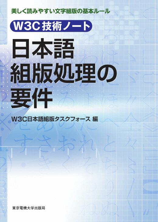 W3C技術ノート 日本語組版処理の要件画像