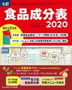 七訂食品成分表2020 [ 香川 明夫 ]