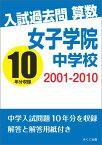 【POD】入試過去問算数 2001-2010 女子学院中学校