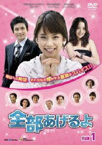 全部あげるよ DVD-BOX 1 [ ホン・アルム ]