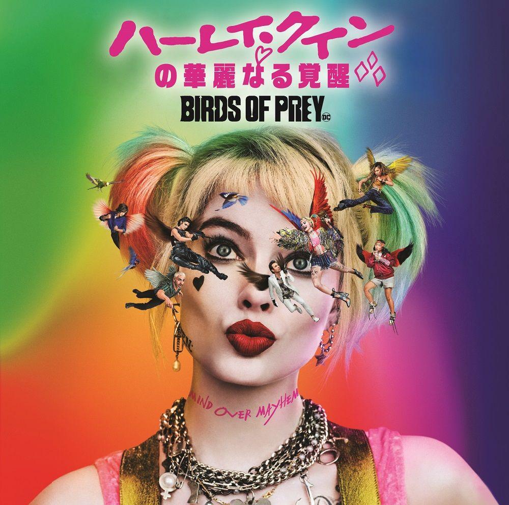ハーレイ・クインの華麗なる覚醒 BIRDS OF PREY:ザ・アルバム画像
