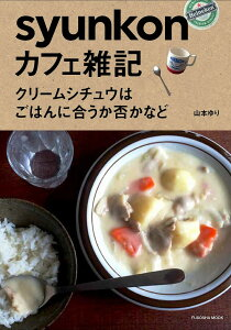 syunkonカフェ雑記
