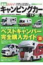 【楽天ブックスならいつでも送料無料】キャンピングカー選びの本(2014)