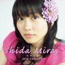 志田未来 カレンダー 2010