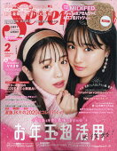 SEVENTEEN (セブンティーン) 2020年 02月号 [雑誌]