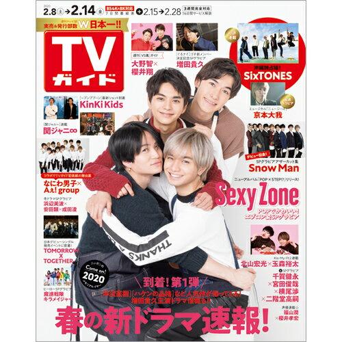 TVガイド静岡版 2020年 2/14号 [雑誌]