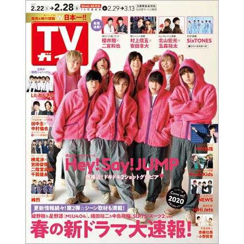 TVガイド石川・富山・福井版 2020年 2/28号 [雑誌]