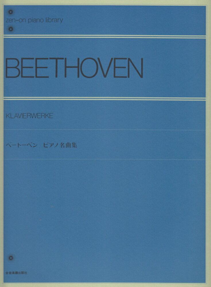 「ベートーベン ピアノ名曲集」の表紙
