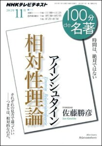 【送料無料】100分de名著(2012年11月)