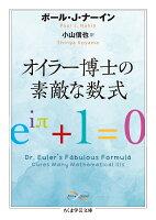 オイラー博士の素敵な数式