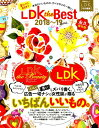 LDK the Best mini(2018〜19) 暮らしから美容まで本当にいいもの、すべてがこの一冊に! (晋遊舎...