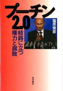 【送料無料】プーチン2.0