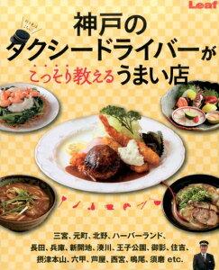 【楽天ブックスならいつでも送料無料】神戸のタクシードライバーがこっそり教えるうまい店