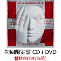 【先着特典】1114 (初回限定盤 CD+DVD) (アナログLPジャケットサイズポスター(タイプA)付き)