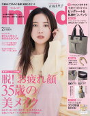 In Red (インレッド) 2020年 02月号 [雑誌]