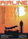 AIRLINE (エアライン) 2020年 02月号 [雑誌] - 楽天ブックス