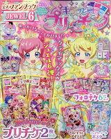 キラッとプリ☆チャンFB JEWEL 6 2020年 02月号 [雑誌]