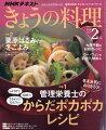 NHK きょうの料理 2020年 02月号 [雑誌]