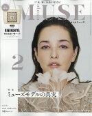 otona MUSE (オトナ ミューズ) 2020年 02月号 [雑誌]