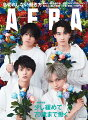AERA (アエラ) 2020年 2/17号 [雑誌]