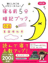 寝る前5分暗記ブック 小6