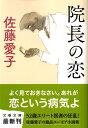 院長の恋 (文春文庫) [ 佐藤愛子(作家) ]
