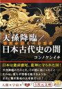 天孫降臨/日本古代史の闇