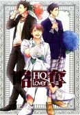 HQ Lover〜略奪〜