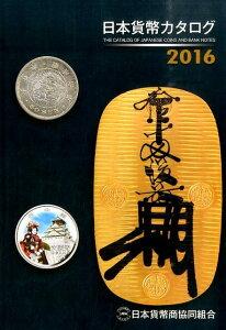 日本貨幣カタログ日本貨幣商協同組合