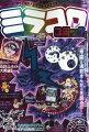 ミラコロコミック Ver.2 2020年 02月号 [雑誌]