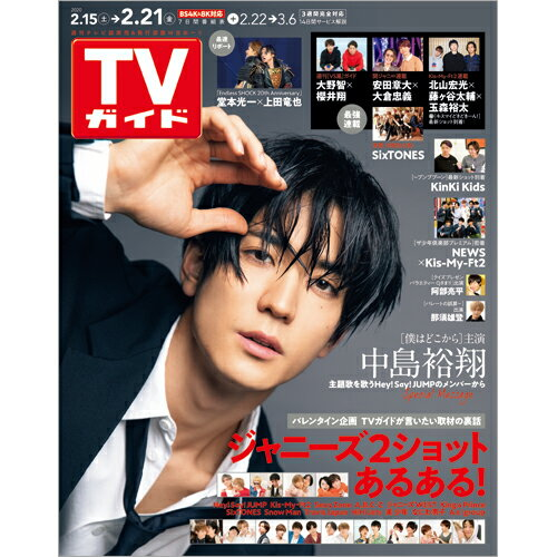 TVガイド広島・島根・鳥取・山口東版 2020年 2/21号 [雑誌]