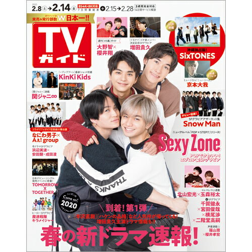 TVガイド関西版 2020年 2/14号 [雑誌]