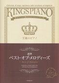 王様のピアノ(連弾 ベスト・オブ・メロディー)
