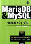 MariaDB & MySQL全機能バイブル 現場で役立つA to Z 内部構造の詳説から運用管 [ 鈴木啓修 ]